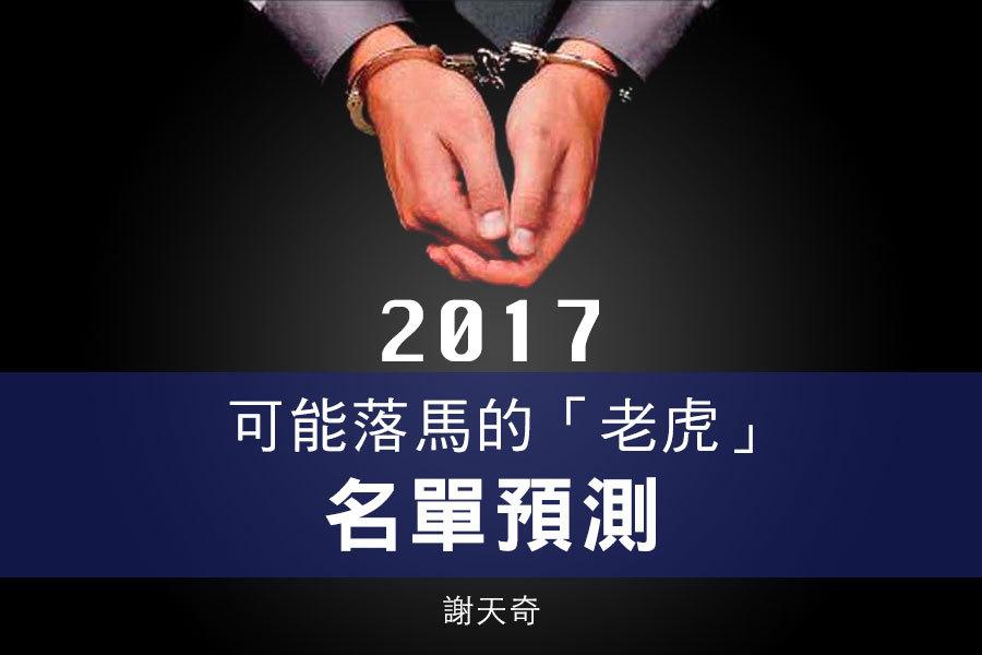 2016年歲尾,習近平放話「反腐敗鬥爭壓倒性態勢已經形成」;強調持續形成高壓態勢,推進反腐敗鬥爭;為2017年重大「打虎」行動埋下伏筆。(大紀元合成圖)