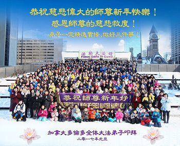 28個國家和地區法輪大法弟子 恭祝大法創始人李洪志先生新年好