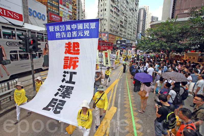 圖為今年7月18日逾千香港及來自海外的部份法輪功學員舉行大型的反迫害集會遊行,呼籲港人以至國際社會攜手制止中共活摘暴行,將以江澤民為首的元兇繩之以法。(潘在殊/大紀元)