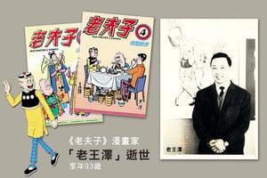 《老夫子》漫畫家「老王澤」逝世 享年93歲