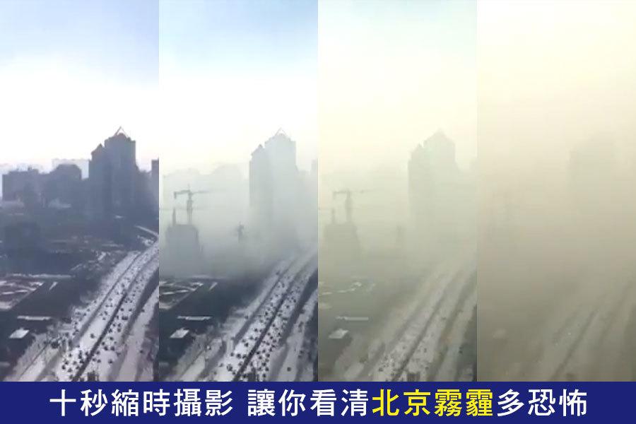 2017年1月初,英國工程師Chas Pope在北京工作期間,利用縮時攝影拍攝,將霧霾席捲京城的20分鐘過程濃縮成10秒鐘,畫面相當震撼。(視像擷圖)