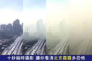 十秒縮時攝影 讓你看清北京霧霾多恐怖