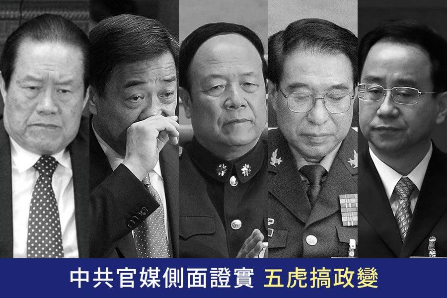 中共官媒元旦點名周永康、薄熙來、郭伯雄、徐才厚、令計劃5人搞政治陰謀活動。(AFP)