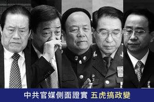 中共官媒側面證實 五虎搞政變