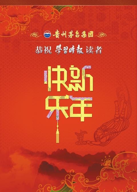 1月2日,茅台集團的廣告出現在中共中央黨校刊物《學習時報》第A8版上。(網絡圖片)
