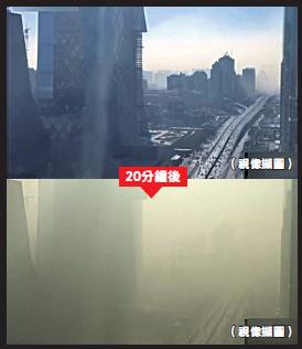新年之際,英國工程師Chas Pope在北京工作期間,利用縮時攝影拍攝,將陰霾席捲京城的20分鐘過程濃縮成10秒鐘,畫面震撼。