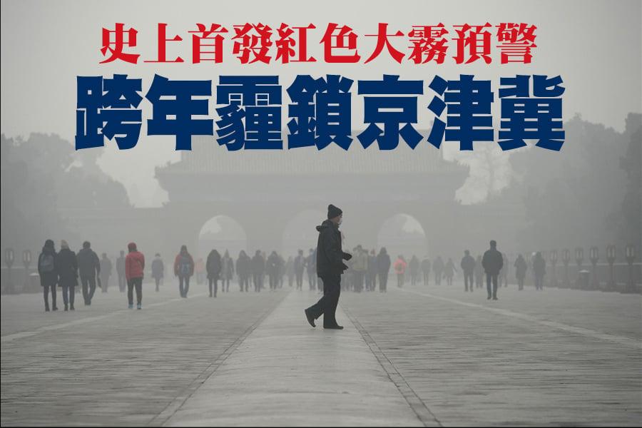 大陸中央氣象台昨日史無前例將大霧預警提升至最高等級紅色,同時預測北京、天津、河北等地區將出現重度霾。(AFP)