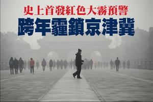 史上首發紅色大霧預警 跨年霾鎖京津冀