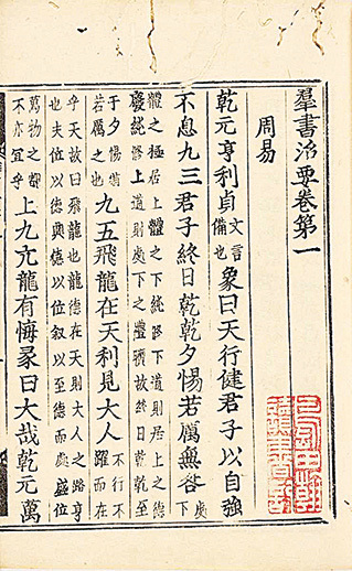 《群書治要》,日本元和二年銅活字刻本,東京大學東洋文化研究所藏。(公有領域)