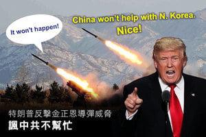 特朗普反擊金正恩導彈威脅 諷中共不幫忙