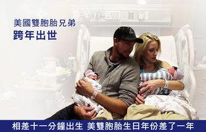 相差十一分鐘出生 美雙胞胎生日年份差了一年