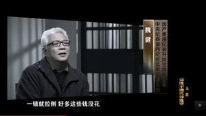 反腐片曝光中共貪腐黑幕 權力尋租觸目驚心