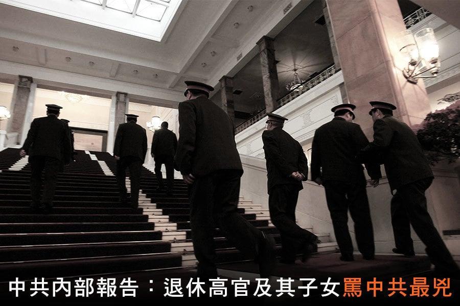 中共內部報告:退休高官及其子女罵中共最兇