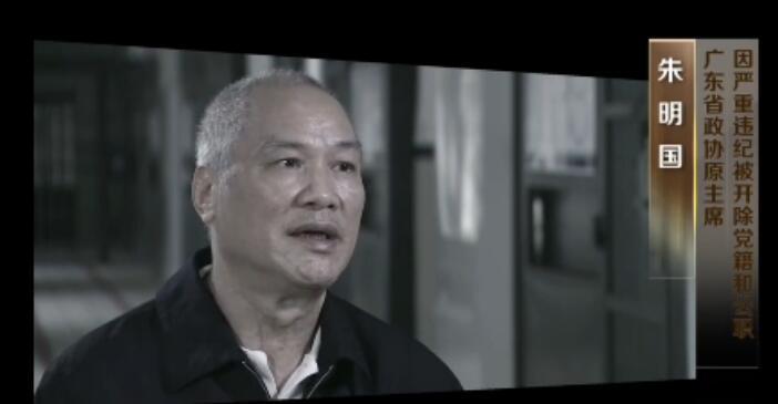 中共前廣東省政協主席、中央候補委員朱明國受賄1.4億,9104萬財產來源不明,去年被判死緩。(網絡圖片)