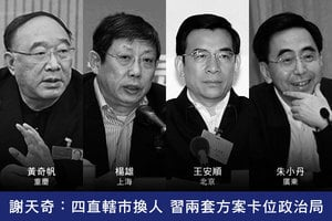 謝天奇:四直轄市換人 習兩套方案卡位政治局