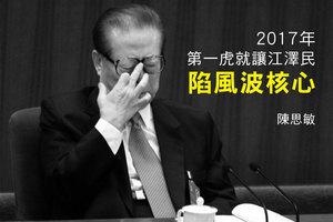 陳思敏:2017年第一虎就讓江澤民陷風波核心