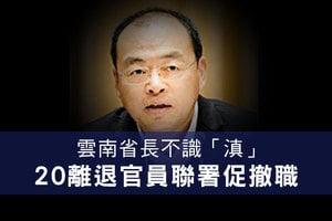 雲南省長不識「滇」 20離退官員聯署促撤職