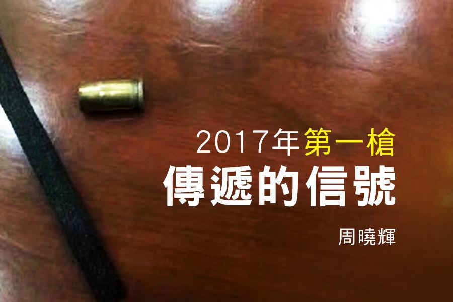 周曉輝:2017年第一槍傳遞的信號