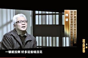 中紀委新年再推3集反腐片