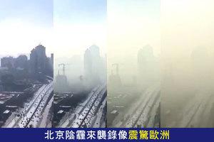 北京陰霾來襲錄像震驚歐洲