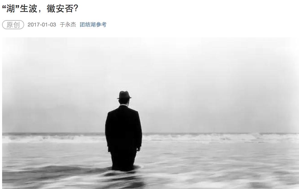 微信公號「團結湖參考」以「『湖』生波,徽安否?」為題發文,文中有關前任的一段話被指影射江澤民。分析認為,此文暗示目前官場貪腐都是江澤民腐敗治國所致。(網絡擷圖)