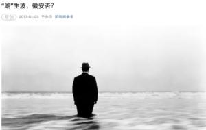 新年伊始官媒罕提「前任」暗示江腐敗治國