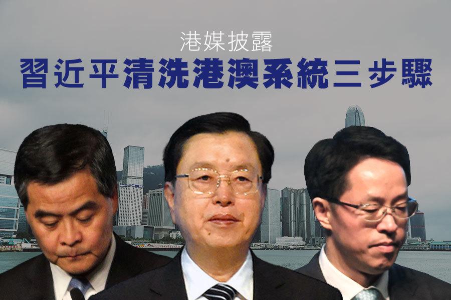 近期,習陣營已對江派香港勢力展開全面清洗行動。(大紀元合成圖)