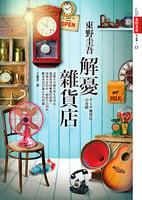 書摘--解憂雜貨店(5)