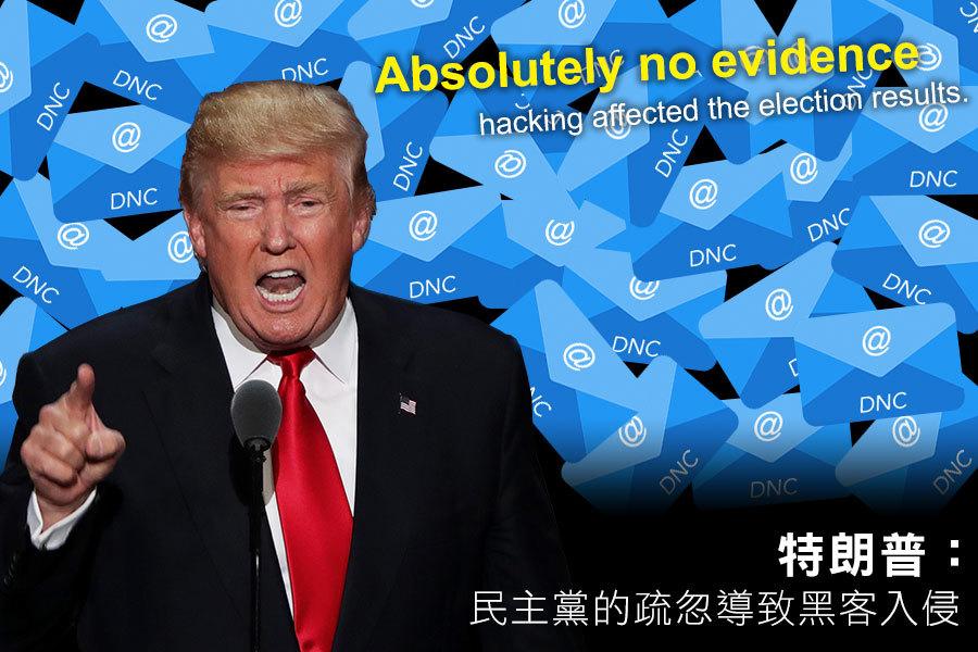 特朗普在1月6日聽取了美國情報官員的報告後表示,是民主黨的疏忽導致了黑客有機可乘。(Chip Somodevilla/Getty Images)
