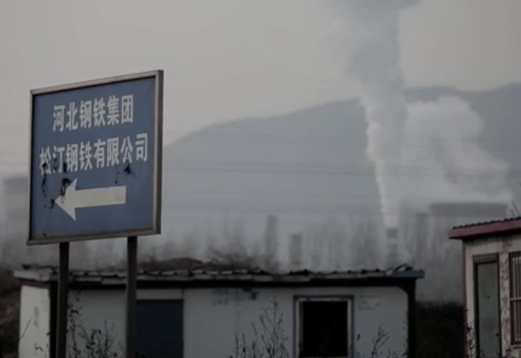 由於被大型鋼廠、焦化企業三面包圍,遷安市工業區腹地的松汀村一年四季「毒氣重重」。(視像擷圖)
