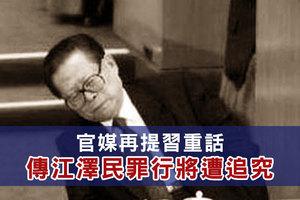 官媒再提習重話 傳江澤民罪行將遭追究