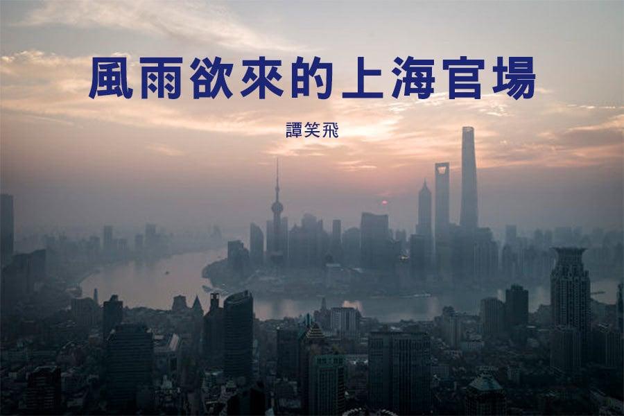 風雨欲來的上海官場,也將帶動中共政局的風起雲湧。對中國民眾來說,這是個好消息,因為中共這個失去民心的東西,是誰也保不住的。(DUFOUR/AFP/Getty Images)