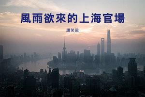 譚笑飛:風雨欲來的上海官場