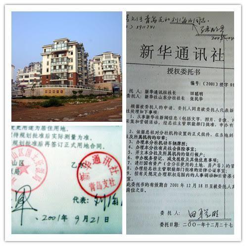 王岐山清理門戶之際 網曝新華社「內鬼」橫行