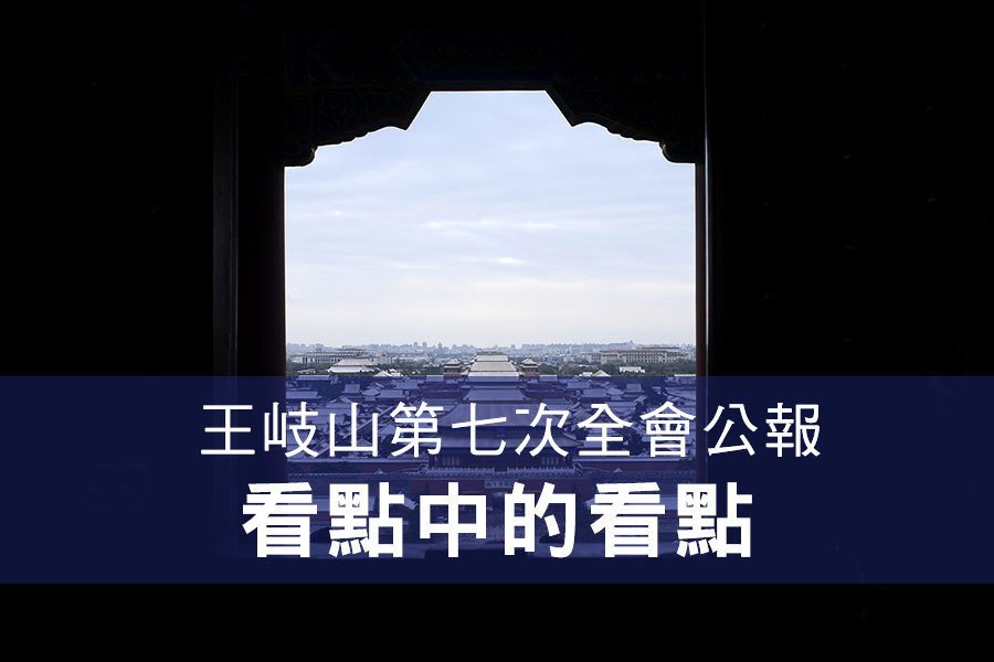 陳思敏:王岐山第七次全會公報看點中的看點
