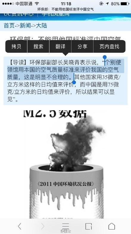 對於修改內容,張斌回覆稱:「只改了中國標準,App裏還有其它標準可以選,就說這麼多⋯⋯」(張斌微博擷圖)