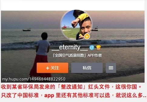 中共環保局曾表示,不能用他國標準評中國空氣。(網路圖片)