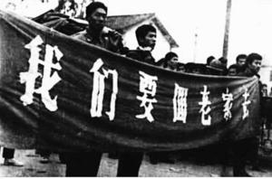 【文革記憶】徵文選登 文革插隊務農紀實(1)