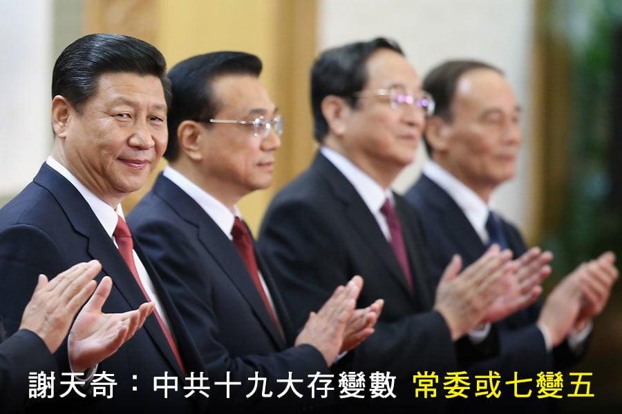 2017年伊始,中共十九大政治局常委制存在的變數即成為輿論話題。中南海最新釋放的高層人事信號之一是,政治局常委人數或七變五。(Feng Li/Getty Images)