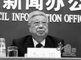 中共民政部高層涉貪二千億