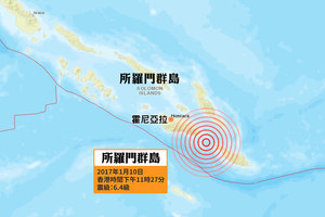 所羅門群島海域6.3級強震