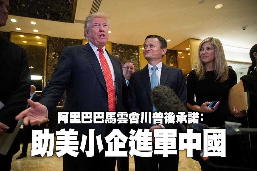 美國候任總統特朗普(左)和阿里巴巴創辦人馬雲(右)會談後,在紐約特朗普大廈與記者見面。(Getty Images)