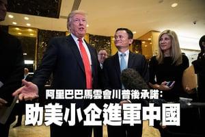 阿里巴巴馬雲向特朗普承諾 助美小企進軍中國