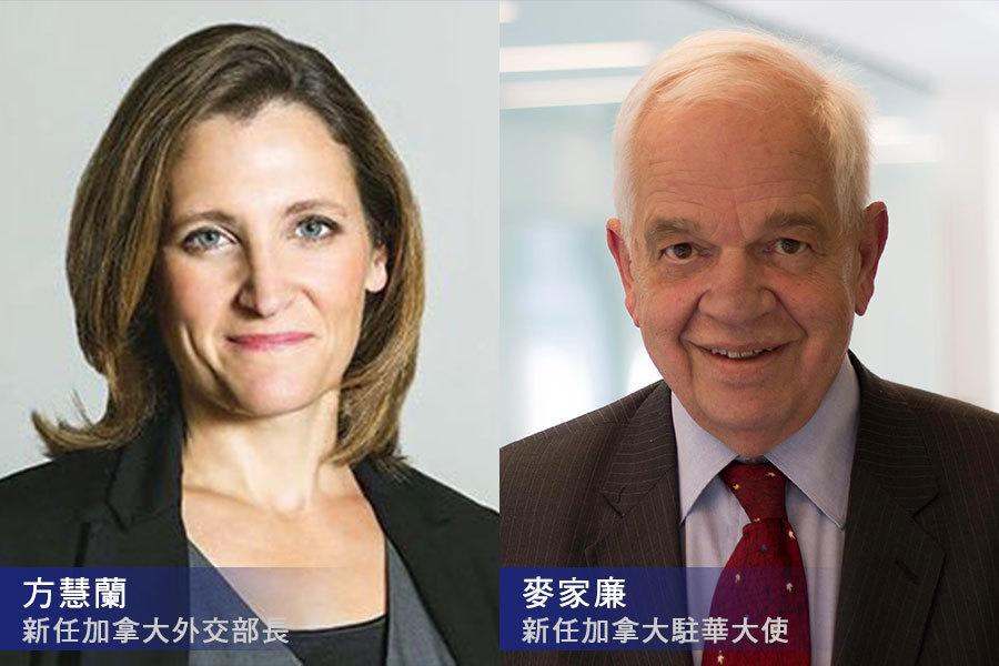 原國際貿易部長方慧蘭(Chrystia Freeland)(左)將出任加拿大外長;原移民部長麥家廉(John McCallum)(右)將出任加拿大駐華大使。(推特擷圖)