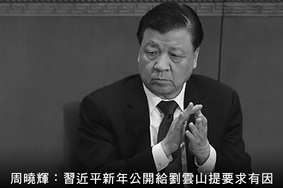 習近平在1月10日中共中央政治局常務委員會會議上發言,言辭間並未「充分肯定」劉雲山作為書記的中央書記處的工作,似乎在說明中央書記處並未做到「堅持黨中央集中統一領導,維護黨中央權威」。(WANG ZHAO/AFP/Getty Images)