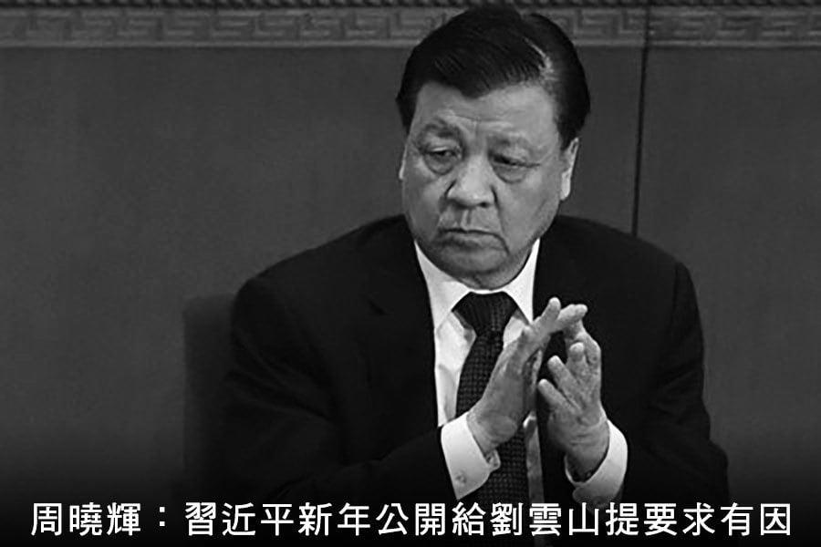 周曉輝:習近平新年公開給劉雲山提要求有因