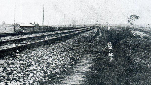 1931年9月18日夜10時20分,日本關東軍自行炸毀瀋陽北部柳條溝的鐵路,反誣中國軍隊所為,開始突然襲擊中國軍隊的駐地瀋陽北大營,並炮轟瀋陽城,製造了侵略中國東北的「九一八」事變。圖為爆破現場。(網絡圖片)