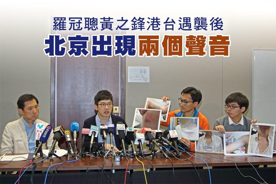 近日,香港眾志立法會議員羅冠聰、秘書長黃之鋒等人應邀赴台灣出席論壇會議,他們在台、港分別遭到中共外圍組織「愛國同心會」及親共團體的暴力襲擊。圖為四人在日前召開記者會,講述遇襲情況。圖中從左至右為姚松炎、羅冠聰、朱凱廸和黃之鋒。(蔡雯文/大紀元)
