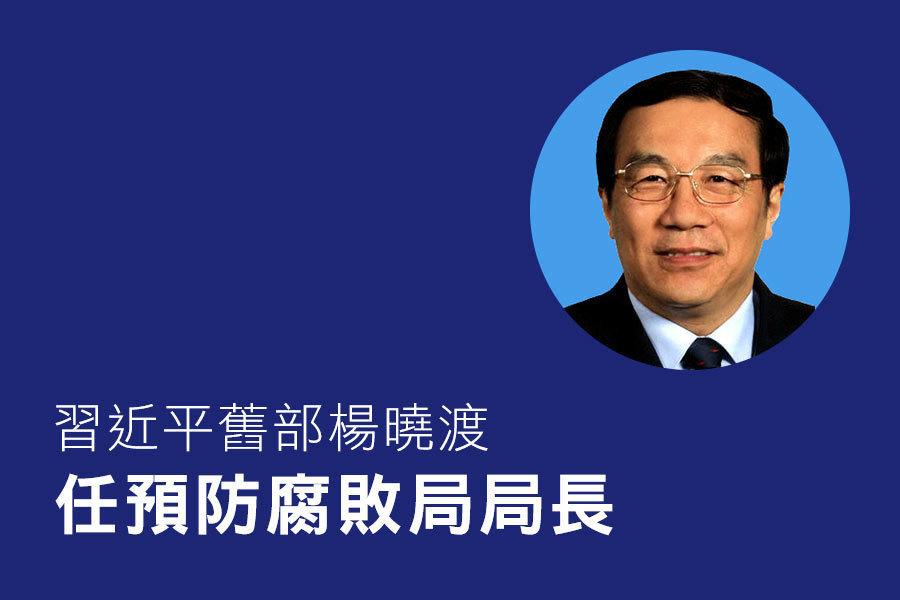 習近平舊部楊曉渡任預防腐敗局局長
