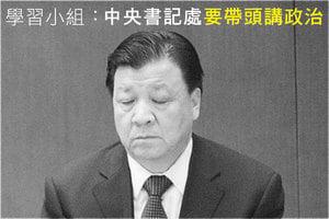 「學習小組」直指中央書記處 向劉雲山施壓